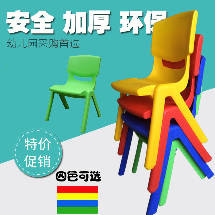 Authentic chairs padded plastic backrest special chairs for children chairs baby stool kindergarten wholesale direct