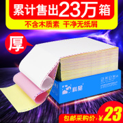 Computer two triple quadruple two or three equal contact Taobao invoice printing paper needle type printing paper even paper