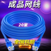 Monitor cable 20 m broadband router computer cable network jump line 5 kinds of installed cable set-top boxes
