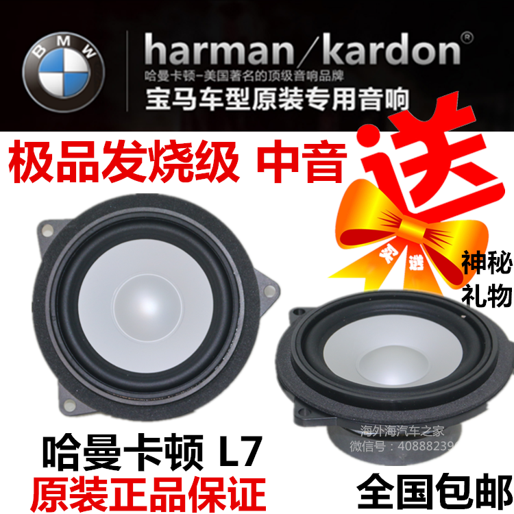 Harman Kardon L7 BMW 4.5 inch Alto horn horn BMW 5 Series Audio Lossless upgrade new 3 Series