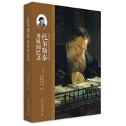 Full shipping 88 genuine books SL Tolstoy sister-in-law Memoirs (Russia) Thakura Zimin Oscar A