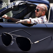 Gaojue men's sunglasses sunglasses mirror driver drive new trendsetter polarized sunglasses sunglasses men