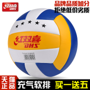 Genuine Red No. 5 charging soft volleyball volleyball volleyball for senior high school entrance examination students not to hurt the hand game training