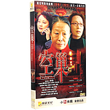 Empty nest Xi Meijuan TV series HD DVD disc full version Car DVD disc box 5 disc audio and video wholesale