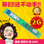 Package macros want DDR3 1333 2G desktop memory fully compatible with INTEL support dual pass 4G three generation