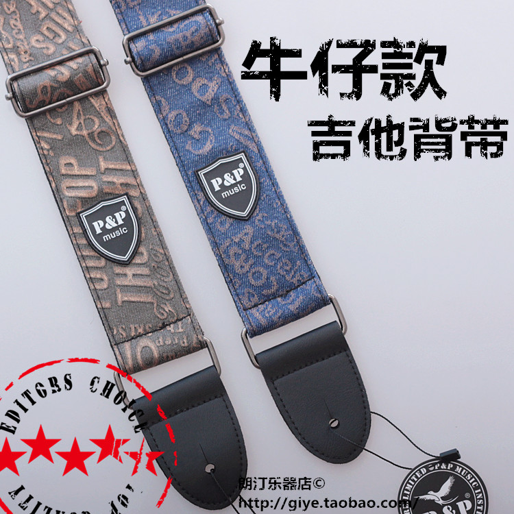 Folk acoustic guitar straps guitar electric guitar the shoulder straps bass straps canvas denim trends