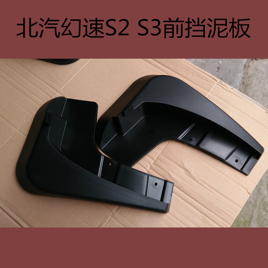 Baic phantom speed S2 S3 factory original front and rear fenders