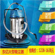Dongyi three motor industrial vacuum cleaner factory workshop large power super dry machine