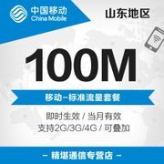 Shandong mobile in the province of traffic flow 100MB packet mobile phone recharge 3G4G universal