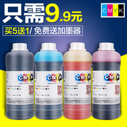 HP Canon EPSON 500ml printer ink for ink cartridges, hp803 brothers 4 color black