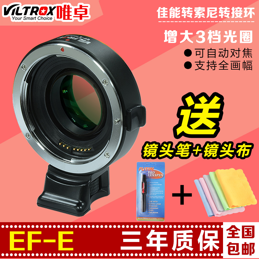 The only Zhuo EF-E automatic focus transfer link Canon lens to SONY micro single S A7R/ can increase the aperture 3 file