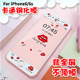IPhone6 ​​tempered cartoon apple 6Plus tempered glass color film 6s mobile phone film female models Meng cute film