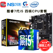 Gigabyte Gigabyte/ quad core CPU motherboard kit B250M-HD3 I5-7500 motherboard CPU suit collocation