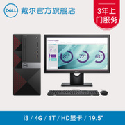 Dell/ DELL Vostro3667 1308 achievement I3 commercial home 3650 upgraded desktop