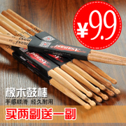 Drum drum drum sticks 5A drumstick drumsticks oak stick children drumstick buy 2 get 1 bags of mail