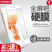 Product based iphone6s plus full coverage film tempered apple 6plus 5.5 inch full screen protective film 6S film