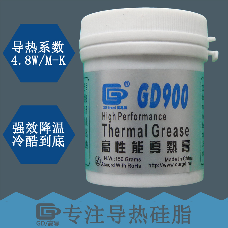 17 62] High thermal conductivity silicone grease GD900 heat