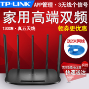 TP-LINK fiber-optic wireless router through the wall, Wang with high-speed 5G, Gigabit WIFI intelligent through the wall, high-power