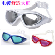 The new big box mirror swimming goggles adult electroplating waterproof HD large swimming goggles frame glasses