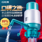 Bottled water pump hand press pure water bucket water pressure water dispenser drinking machine tap mineral water suction device