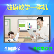 50/55/65 inch multimedia whiteboard, kindergarten teaching integrated machine, wall hanging, touch inquiry, TV, computer