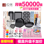 Yue Qing baking tools set, entry home, do cake, biscuit mold, novice oven, baked pizza, set meal