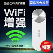 Strengthen expansion of routing repeater Netcore R1 360 Wireless WiFi network signal amplifier