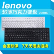 Lenovo chocolate ultra thin USB office waterproof wired desktop computer notebook external keyboard K5819