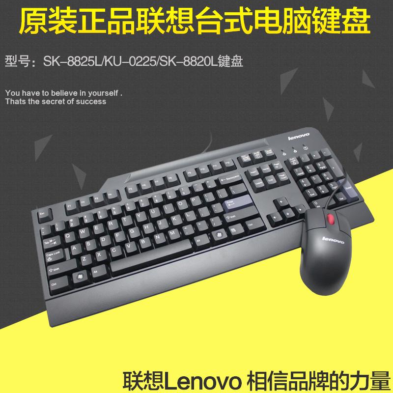 全新原装联想IBM键盘鼠标USB方口有线套装 PS2圆孔 游戏台式电脑