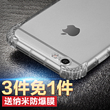 Newfor Apple 6 mobile phone shell 6s transparent silicone fall protection sets iPhone6plus simple male and female models