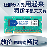 shipping macros want DDR2 1G 800 667 533 compatible notebook memory to support double-pass 2G