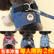 In a small dog dog dog dog chain vest type rope harness Teddy traction rope pet Bichon dog supplies