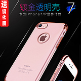 Newfor iPhone7 phone shell Apple 7plus gold-plated transparent protective cover seven luxury silicone drop shell