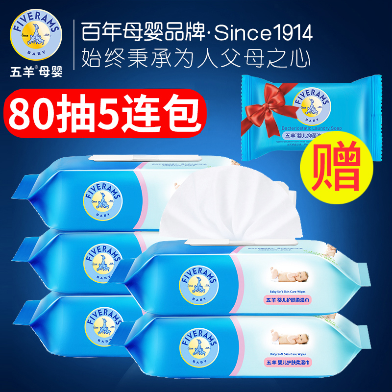 Wuyang wet wipes, baby hand mouth special newborn cotton soft wet paper towel, baby fart wet 80, smoke 5 pack with cover