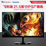 Shun Feng Philips 224E5QSB / W 21.5 inch IPS screen narrow bezel LCD screen computer monitor