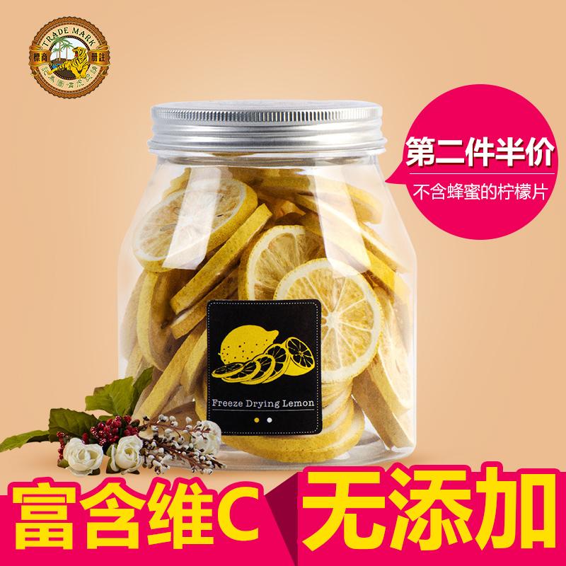 虎标冻干柠檬片70g  柠檬片泡水茶 水果花茶 柠檬干 包邮不含蜂蜜