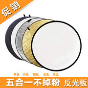 Bai Zhuo folding 80cm five in one photograph colored light reflecting plate equipment portable soft board