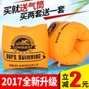 The new swimming ring arm ring sleeves children swimming equipment adult baby swimming ring thickened floating ring arm sleeve