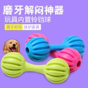 Dog toy dog toy toy small bite Taidinai molar puppies pet dog toy ball