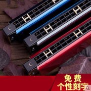 Advanced Mono Accent Adult Entry non-poisonous student harmonica 24 hole polyphonic Beginner's introduction C tune instrument
