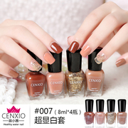 Cenxio nail polish 4 bottle set can be stripped and tear, non-toxic, tasteless, long lasting, environmental protection, pregnant women, wine, red powder