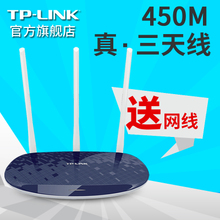 TP-LINK wireless router wireless home wall high speed wifi fiber tplink through the wall king 450M