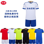 Light football suit children adult breathable quick dry football training and competition uniforms customized group purchase