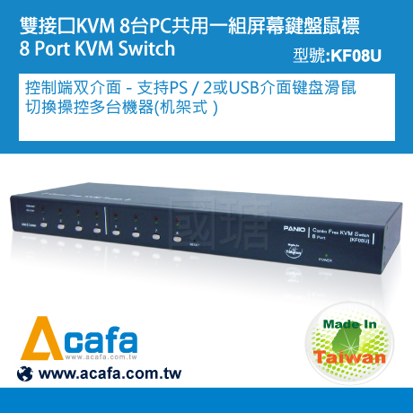 Taiwan Acafa 8 KVM, computer centralized management, donated 8 sets of wire