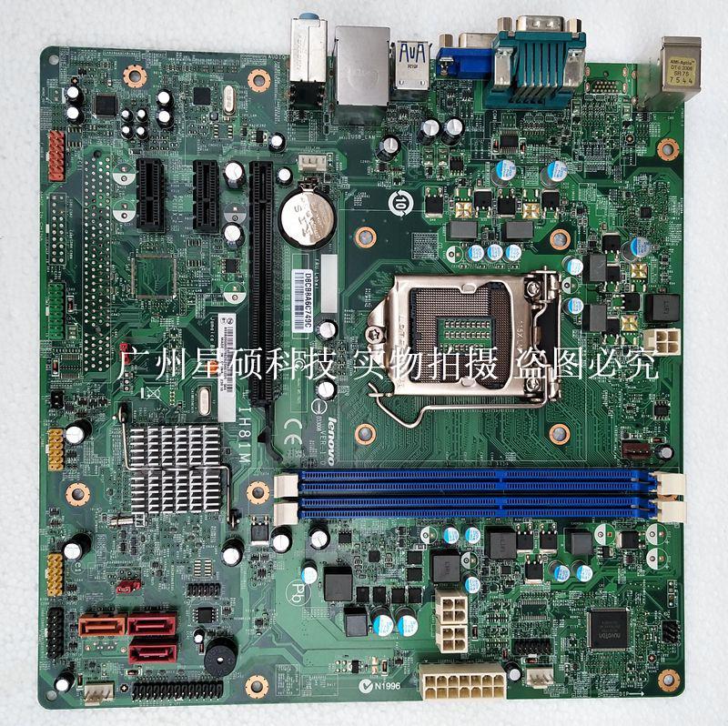 联想H81主板 联想IH81M启天M4500M4550 ThinkCentreM73  CIH81M