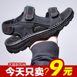 2018新款夏季真皮凉鞋男户外休闲鞋运动沙滩鞋潮越南鞋子软底开车