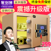A tyrant gold into the wall safe household mini safe home safe bedside wall 30cm