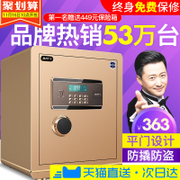 A WiFi safe household burglar fingerprint safe office password small contact storage cabinet bed