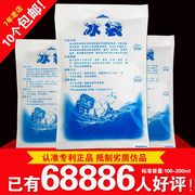 Water infusion ice bag, 100ml-400ml food, medicine, seafood, cold storage, cold compress, ice bag, thermal insulation bag, post bag