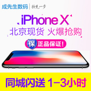 Spot apple/Apple IPhone X Apple x10 full-screen Beijing spot into Mr